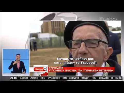 Η D-Day έκρινε τον Β' Παγκόσμιο Πόλεμο | 05/06/2019 | ΕΡΤ