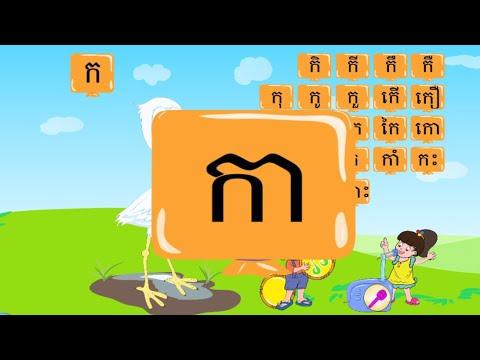 រៀនភាសាខ្មែរ អក្សរ ក កា កិ កី កឹ កឺ Learn Khmer Language  Kor Ka 学柬文ABCD
