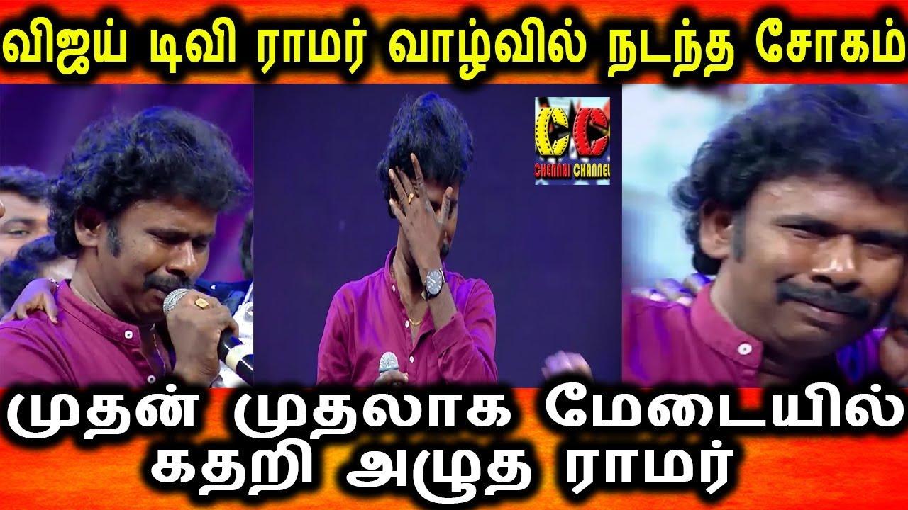 முதல் முதலாக மேடையில் கதறி அழுத விஜய் டிவி ராமர்|Vijay Tv ramar Crying On Stage
