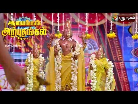 Sivagamy-Ambal-Temple--Panagudi-Aalayangal-Arputhangal-26-05-2016-Puthuyugam-TV