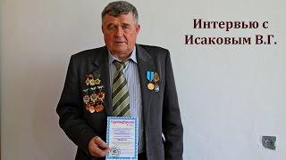 Интервью с заслуженным шахтером. Исаков Василий Григорьевич