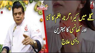 Galay Main Nazla Resha Girna Aur Khansi Kay Liye Behtreen Totka | Aaj Ka Totka by Chef Gulzar