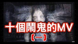 【靈異MV】十個鬧鬼的MV(一),好想你,掌心和五月天的MV也有?但是真相是。。。。?HenHenTV奇異世界#18