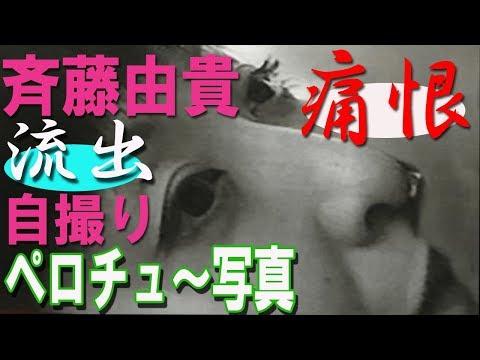 【痛恨】斉藤由貴 自撮りチュー写真流出