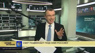 Юрий Пронько: Вы не знали, но уже должны Грефу. Сбер подминает под себя Россию!