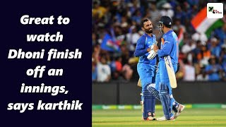 Watch: It was great to watch Dhoni bat and finish off an innings, says Karthik
