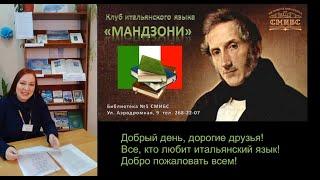 Творчество Итало Кальвино. Условный период в итальянском языке (видеозанятие)