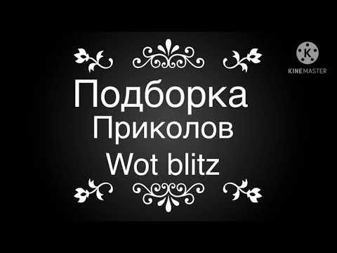 Приколы wot blitz (часть 1)