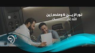 Noor Alzain W Melhem Zain (Official Video)   نور الزين وملحم زين - الله عليك - فيديو كليب