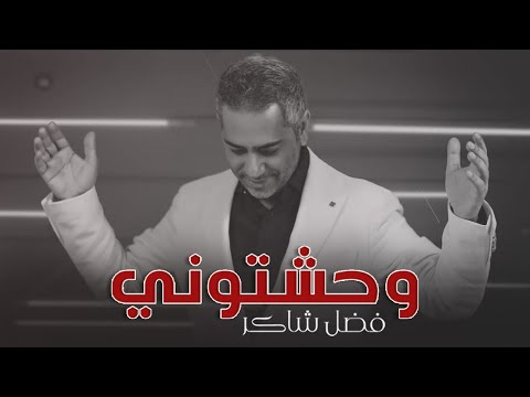 فيديو- فضل شاكر لجمهوره في الوطن العربي: وحشتوني