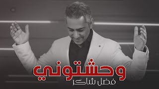 تحميل اغاني Fadel Chaker - Wahashtoni (Official lyrics video) | فضل شاكر - وحشتوني MP3