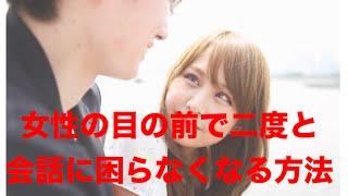 8つのズルい会話術で会話下手が女性心理を掴む方法 - YouTube