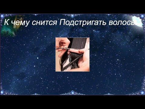 К чему снится Подстригать волосы (Сонник)