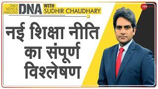 DNA: नई शिक्षा नीति का संपूर्ण विश्लेषण | Sudhir Chaudhary | Education Policy | Analysis | Explained