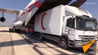 Самолет МЧС России доставил в Сирию 34 тонны гумпомощи
