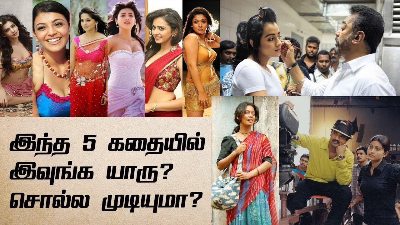ஜோடியா நடிக்காம, Heroine-னு ஒத்துக்க வச்ச டாப் நடிகைகள்! | Tamil Heroines Unique Style