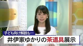 9月5日 びわ湖放送ニュース