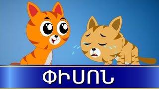 Փիսոն   Грустный котик   մանկական երգեր   Армянские детские песни   Mankakan erger
