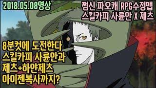 파오캐 RPG수정맵 스킬카피 사륜안 X 제츠