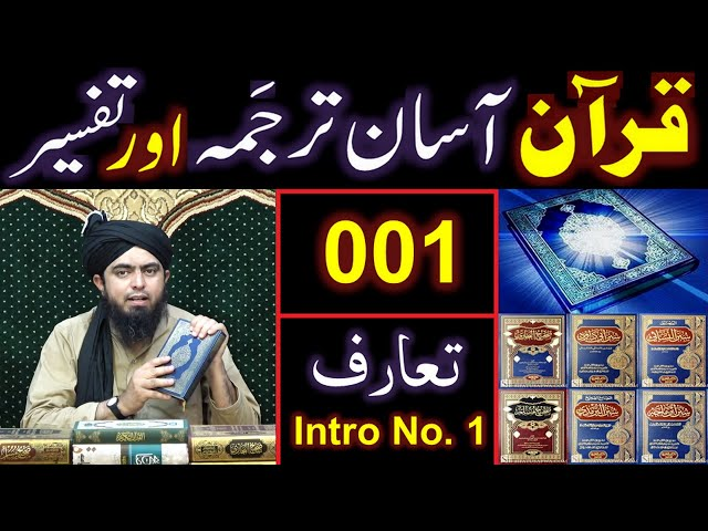 001-Qur'an Class : Introduction of QUR'AN (Part No. 1) By Engineer Muhammad Ali Mirza (20-Oct-2019)