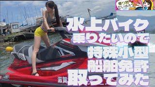 水上バイクに乗りたいので特殊小型船舶免許取ってみた(実技編)【乗り物だいすき】