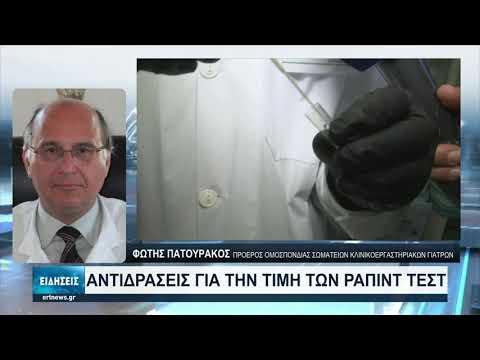 Αυξάνεται η διασπορά του ιού, έκκληση για εμβολιασμό κάνουν οι επιστήμονες | 27/08/2021 | ΕΡΤ