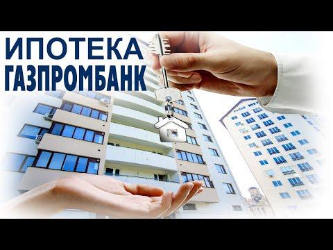 Ипотека от Газпромбанка на новостройку и вторичку. Обзор условий