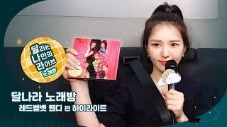 [달리는 나만의 라이브 : 달나라 노래방] 2회 Red Velvet 레드벨벳 웬디 편 하이라이트