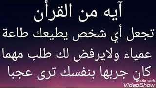 اغاني طرب MP3 آية من القرآن تجعل أي شخص يطيعك طاعه عمياء ولايرفض لك طلبا مهما كان جربها بنفسك ترى عجبا. تحميل MP3