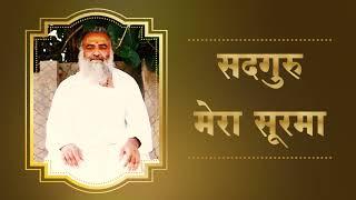 गुरु पूर्णिमा विशेष   सद्गुरू मेरा सूरमा   Rare Old Satsang   Sant Shri Asharamji Bapu