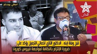 قبل وفاة إبنه.. الدكتور التازي يؤكد على ضرورة الإلتزام بالنظافة لمواجهة فيروس كورونا
