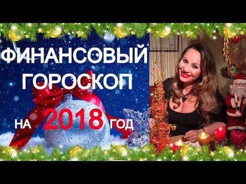 Гороскоп на 28 июля 2017 любовный