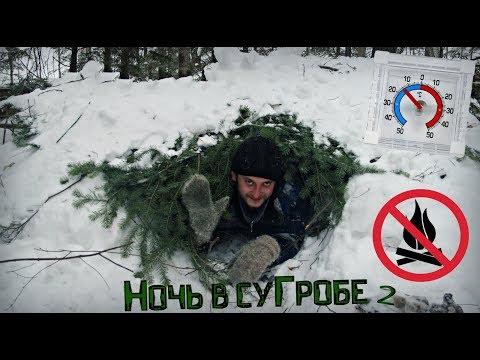 СуГроб - 2. Ночёвка зимой в тайге без Снаряжения! Игорь Лесник