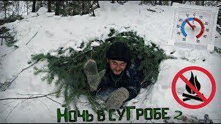 Ночёвка зимой в лесу без снаряжения. 3