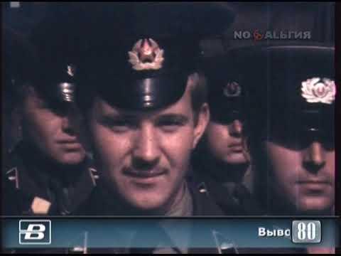 ГДР. Вывод советских танковых подразделений 29.07.1980