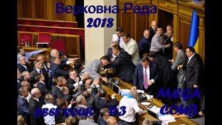 ВЕРХОВНА РАДА УКРАИНА 2018(НЕНОРМАТИВНАЯ ЛЕКСИКА)
