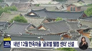 내년 12월 한옥마을 '글로벌 웰컴 센터' 신설