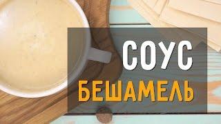 Соус Бешамель классический рецепт в домашних условиях