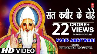 कबीर अमृतवाणी, संत कबीर के Popular Dohe,Kabir Amritwani,Debashish Das Gupta,कबीर जयंती 2018,HD Video - Download this Video in MP3, M4A, WEBM, MP4, 3GP