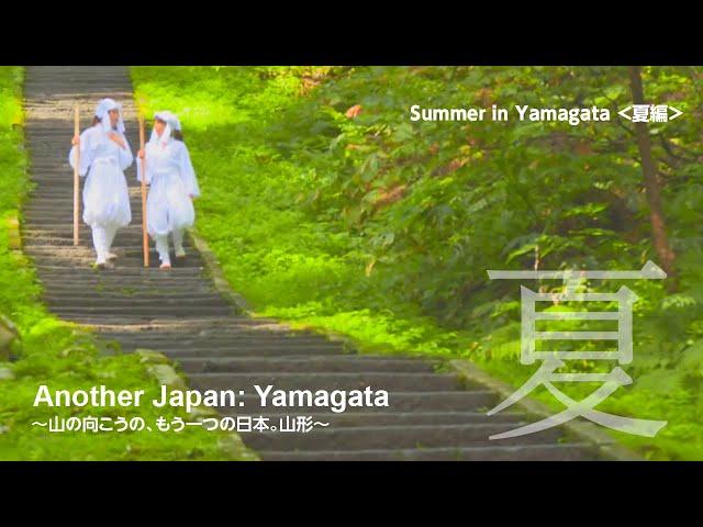 Another Japan: Yamagata  ~山の向こうの、もう一つの日本。山形・夏~
