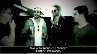 Токио Хотел, 2013.05.28 - MTV Bloopers с русскими субтитрами