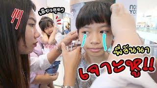 ตามไปดู! พี่อันนาเจาะหู! น้ำตาไหลพราก!!!   แม่ปูเป้ เฌอแตม Tam Story