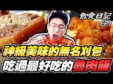 有生以來!吃過最好吃的魯肉飯?神級美味的無名街邊刈包