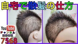 家庭で出来る子供散髪講座・おしゃれ坊主の切り方♪男の子ソフトモヒカン
