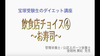 宝塚受験生のダイエット講座〜飲食店チョイス④お寿司〜のサムネイル画像