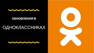 Полезности в одноклассниках от Alexsey Evdokimov