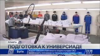 Готовность Алматы к Универсиаде приехал оценить генсек FISU