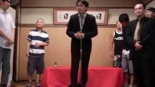 2014年8月23日土お江戸上野広小路亭「第19回ダーリン寄席」エンディング