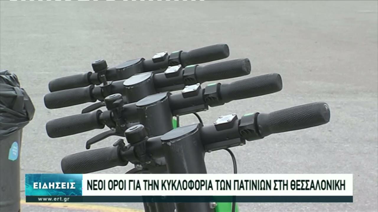 Νέοι όροι για την κυκλοφορία των πατινιών στη Θεσσαλονίκη   26/05/21   ΕΡΤ