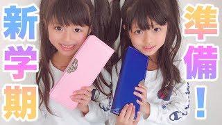 【新学期の準備】女子小学生が2年生から使う筆箱の中身紹介!どんな文房具を買ったの?